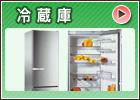 お勧め冷蔵庫