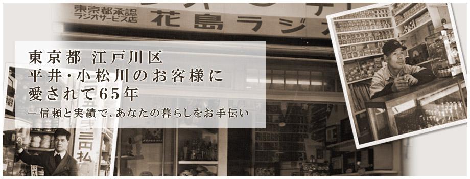 江戸川区平井・小松川のお客様に愛されて65年